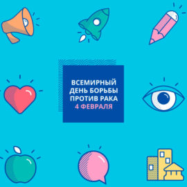 4 февраля — Всемирный день борьбы против рака