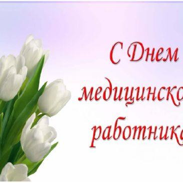 С ДНЕМ МЕДИКА!!!