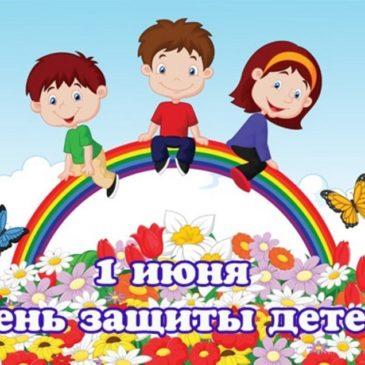 1 июня — Международный день защиты детей!!!